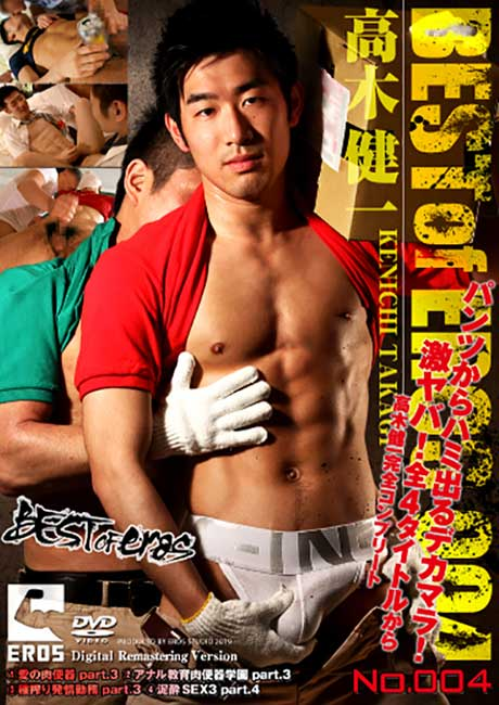 BEST OF eros No.004 -高木健一-