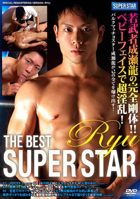 THE BEST SUPER STAR -RYU-