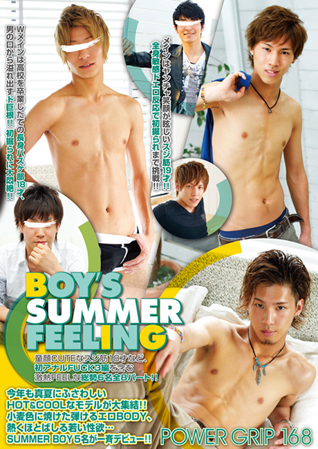 POWER GRIP 168 「BOY'S SUMMER FEELING」
