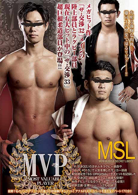 MVP #016 「MSL -MUSCLE SECRET LIBIDO-」