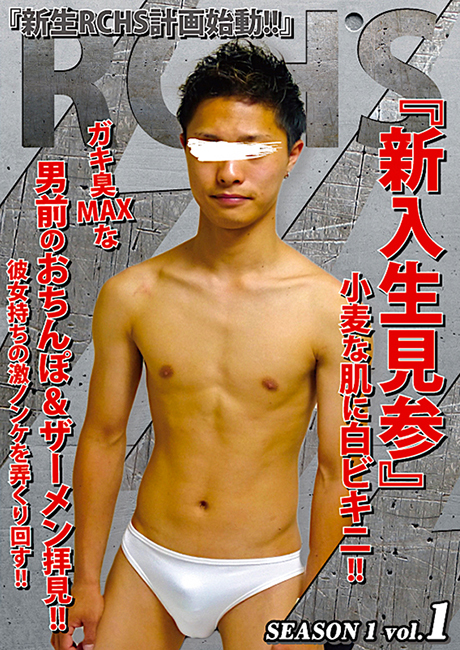 RC/HS vol.1 -Fine Muscle Boys-