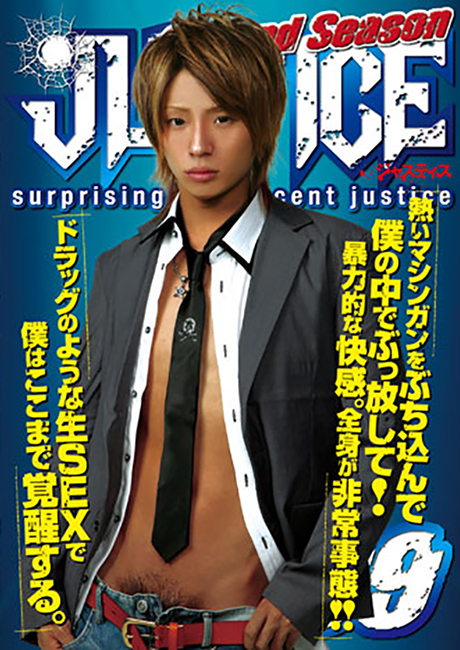 JUSTICE 2nd 09