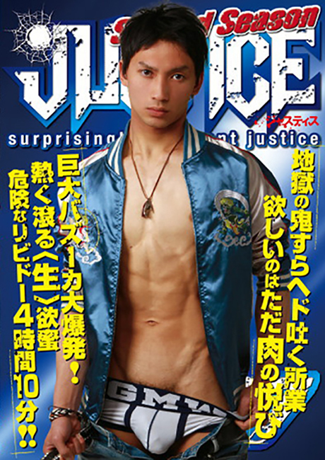 JUSTICE 2nd 07