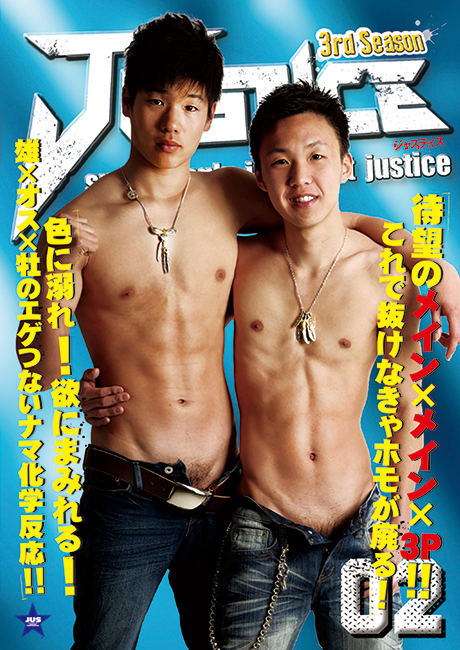 JUSTICE (3rd) 02 【TypeA:単品】