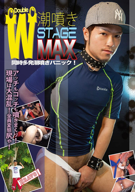 W潮噴きSTAGE MAX