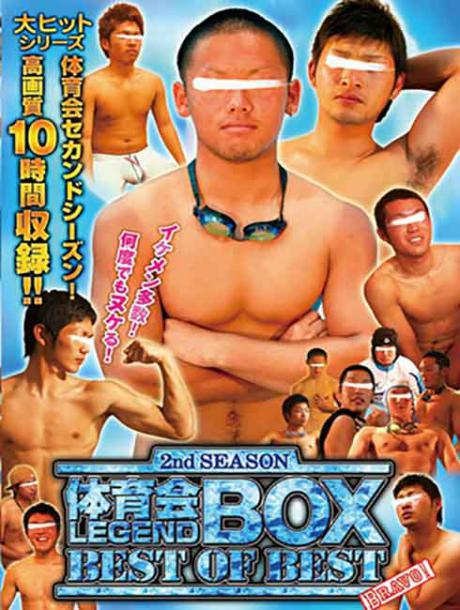 体育会 LEGEND BOX BEST Of BEST 2nd Season