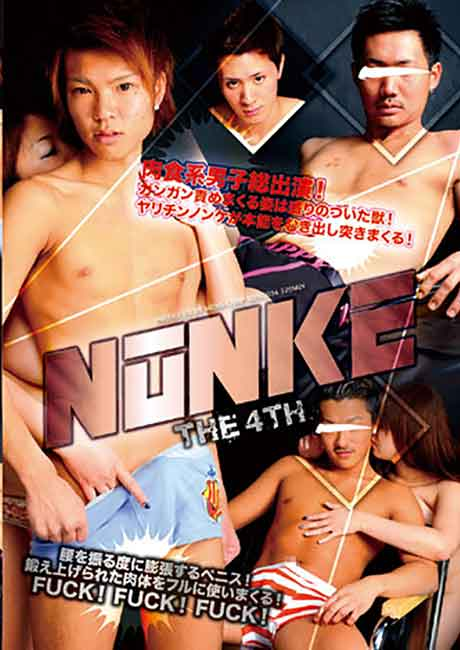NONKE -THE 4TH-