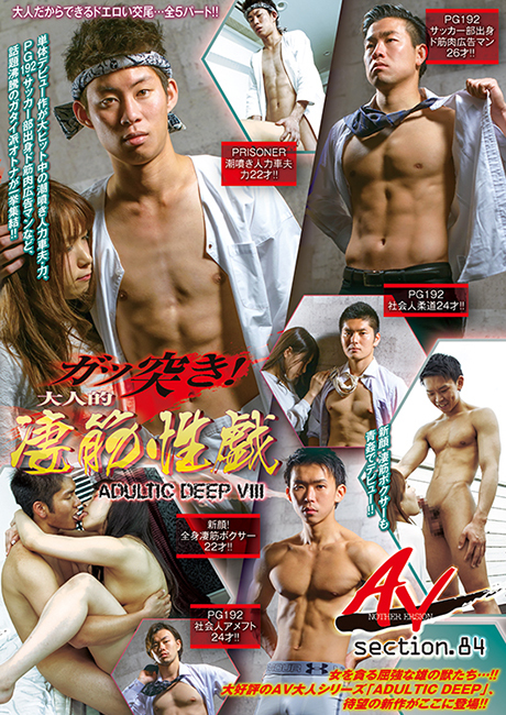 ANOTHER VERSION 84 「ADULTIC DEEP VIII 〜ガッ突き!…