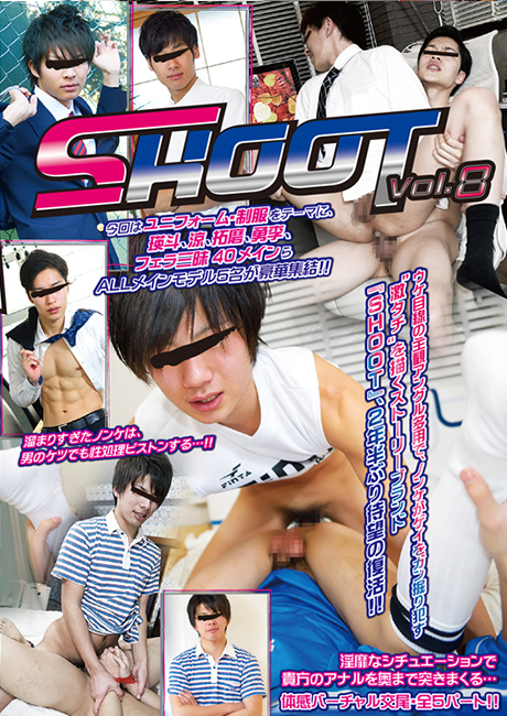SHOOT vol.8