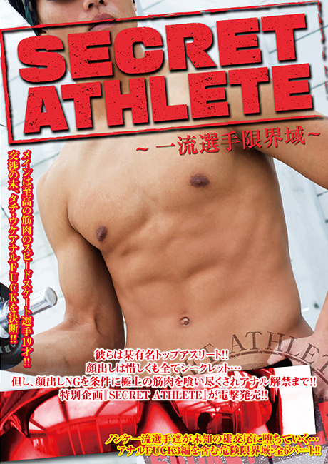 SECRET ATHLETE 〜一流選手限界域〜