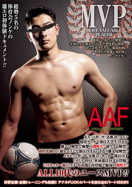 MVP #019 「AAF -ALL ABOUT FANTASISTA-」