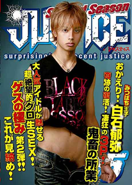 JUSTICE 2nd 05