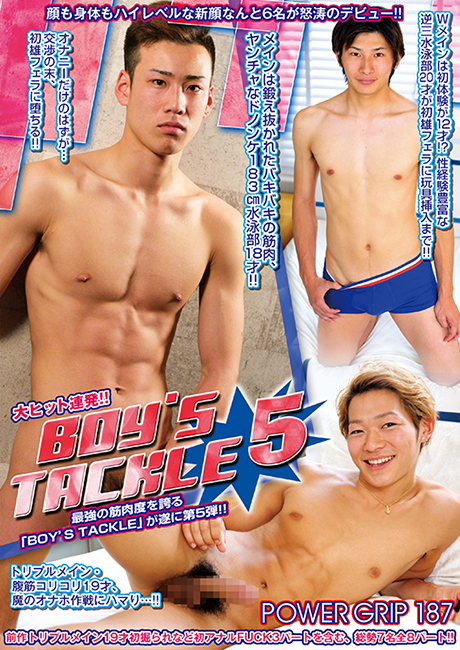 POWER GRIP 187 「BOY'S TACKLE 5」