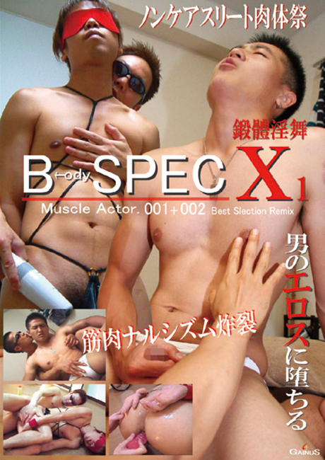 Body SPEC X1 〜Muscle Actor 001&002 Remix〜