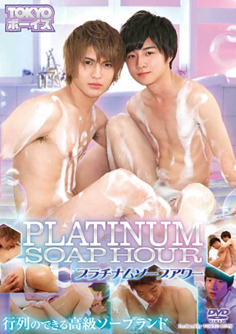 PLATINUM SOAP HOUR -プラチナムソープアワー-