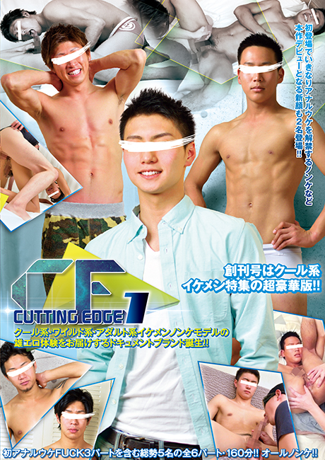 CUTTING EDGE 1