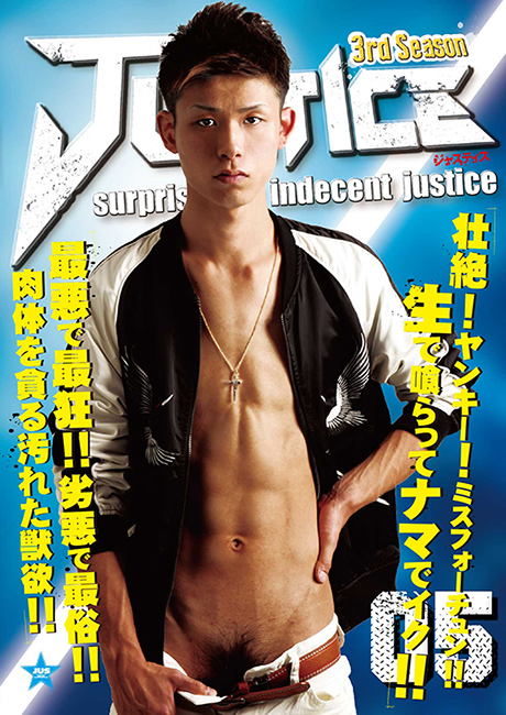 JUSTICE (3rd) 05