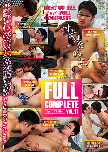 FULL COMPLETE Vol.17