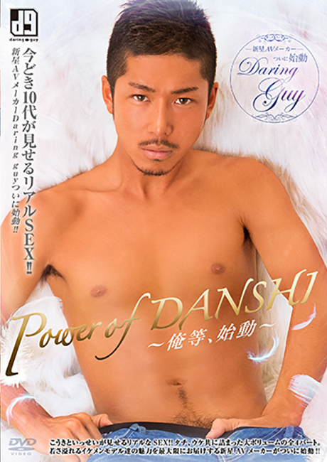Power of DANSHI 〜俺等、始動〜