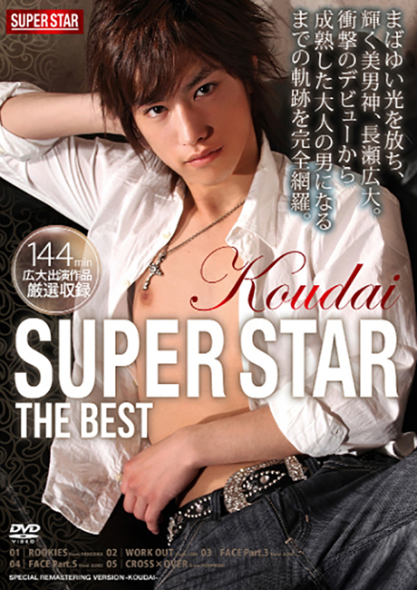 THE BEST SUPER STAR -長瀬広大-