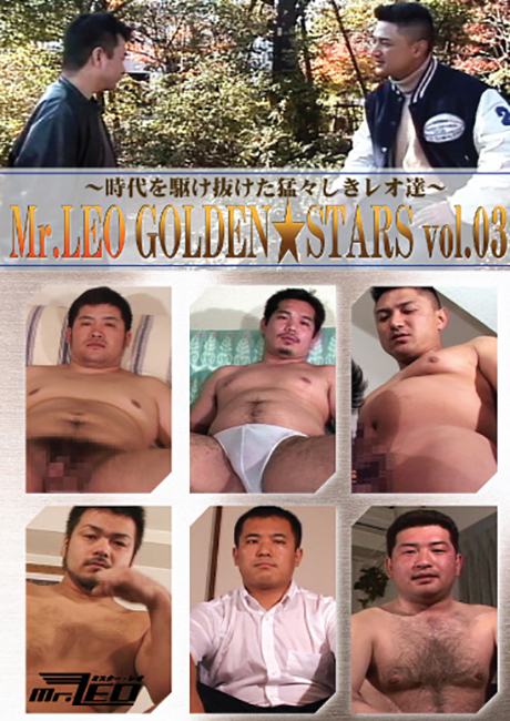 Mr.LEO★GOLDEN STARS vol.3