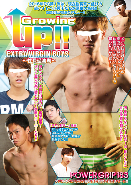 POWER GRIP 183 「Growing up!! EXTRA VIRGIN BOYS 〜性長