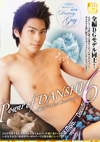 Power of DANSHI 6 -俺等のHot Summer-
