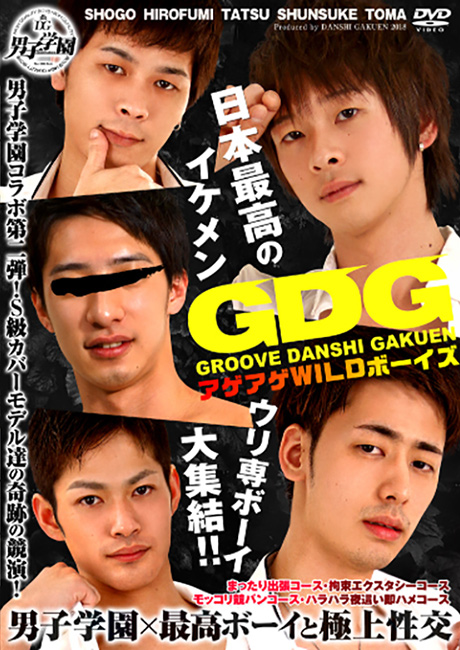 GDG -アゲアゲWILDボーイズ-